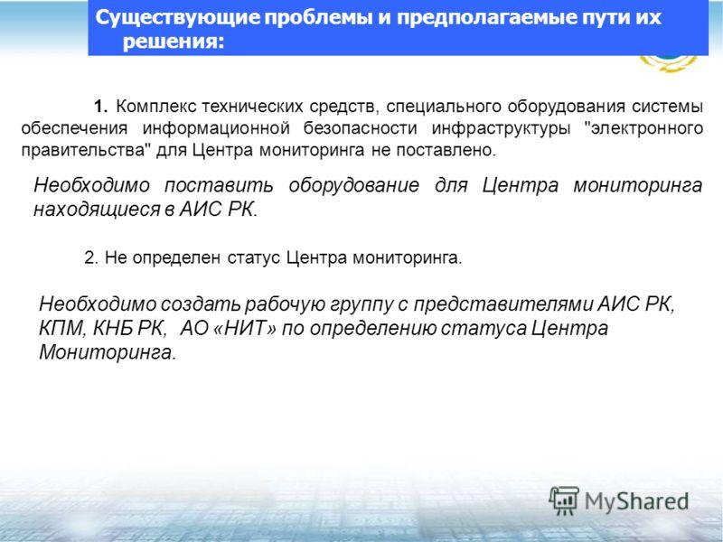 1. Комплекс технических средств, специального оборудования системы обеспечения информационной безопасности инфраструктуры