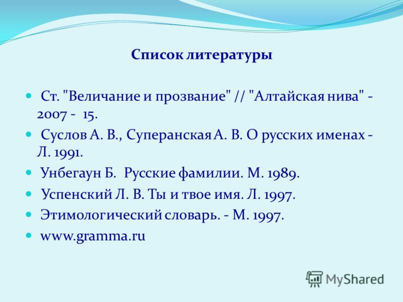Список литературы Ст.