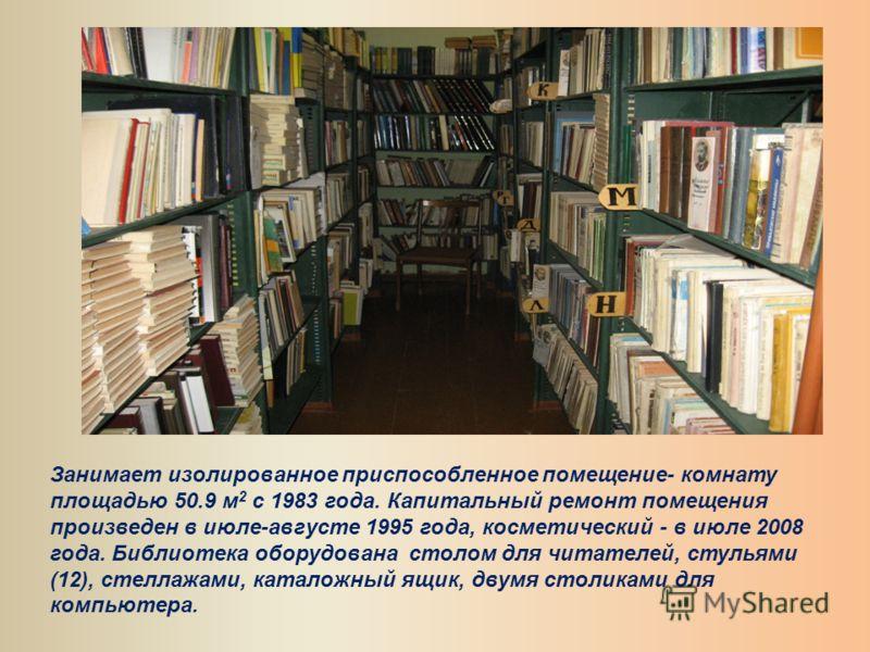 Занимает изолированное приспособленное помещение- комнату площадью 50.9 м 2 с 1983 года. Капитальный ремонт помещения произведен в июле-августе 1995 года, косметический - в июле 2008 года. Библиотека оборудована столом для читателей, стульями (12), с