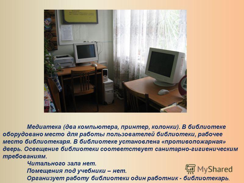 Медиатека (два компьютера, принтер, колонки). В библиотеке оборудовано место для работы пользователей библиотеки, рабочее место библиотекаря. В библиотеке установлена «противопожарная» дверь. Освещение библиотеки соответствует санитарно-гигиеническим