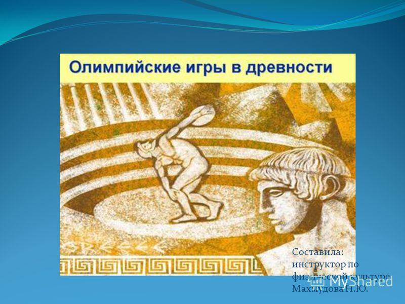Составила: инструктор по физической культуре Махмудова Н.Ю.