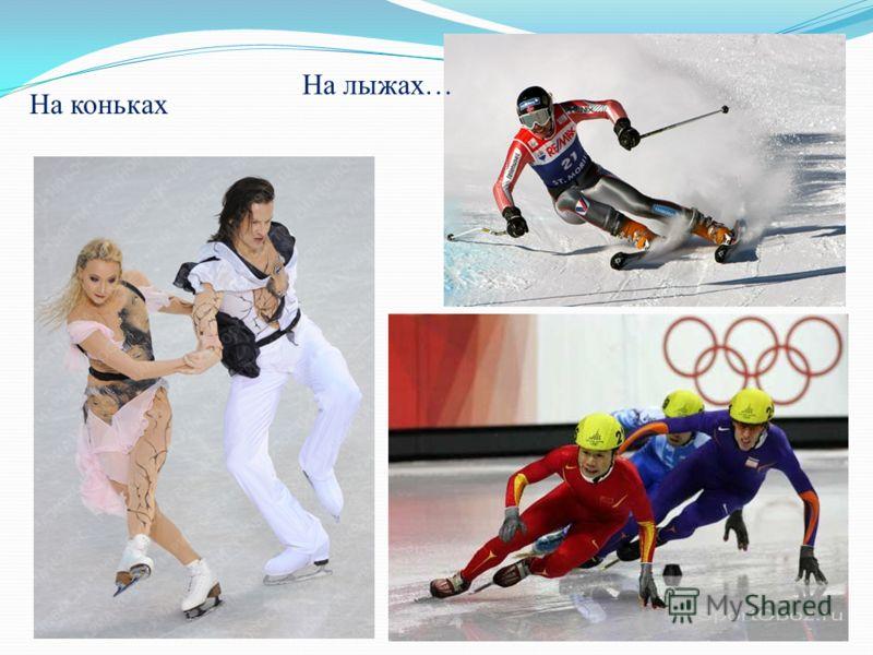 На лыжах… На коньках