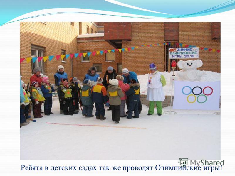 Ребята в детских садах так же проводят Олимпийские игры!