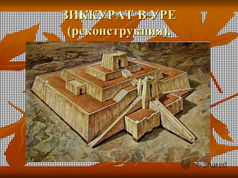 ЗИККУРАТ В УРЕ (реконструкция).