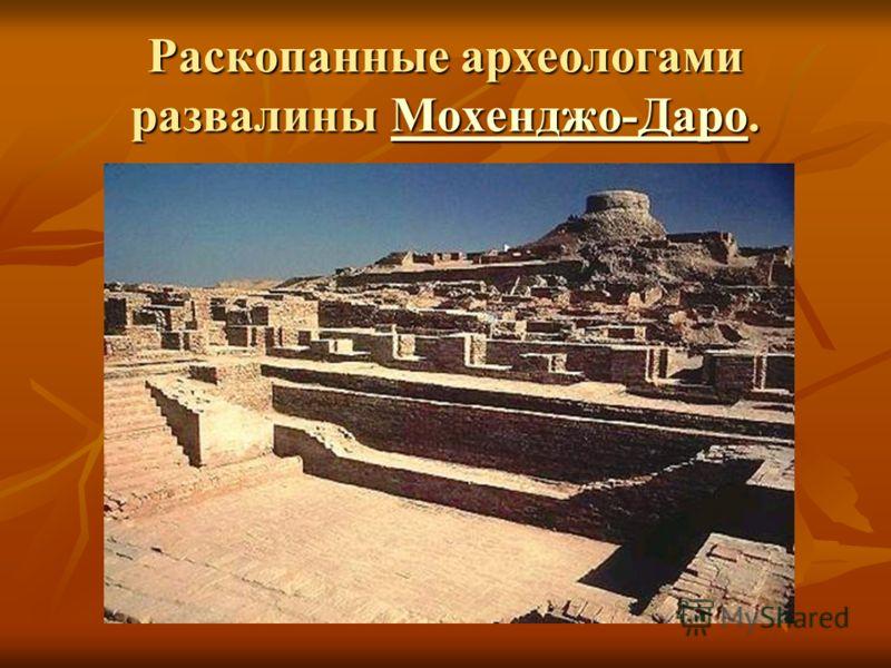 Раскопанные археологами развалины Мохенджо-Даро. Мохенджо-Даро