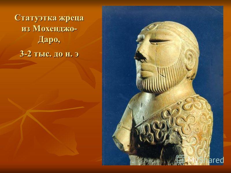 Статуэтка жреца из Мохенджо- Даро, 3-2 тыс. до н. э