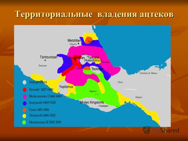 Территориальные владения ацтеков