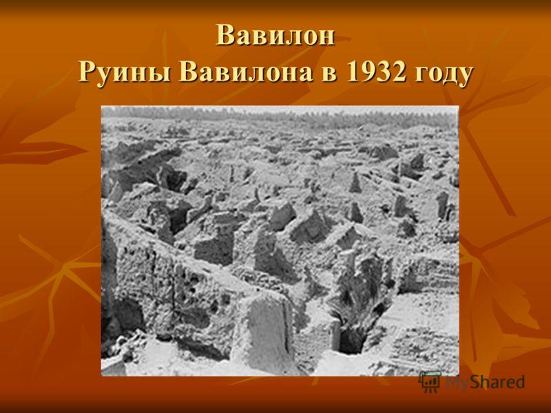 Вавилон Руины Вавилона в 1932 году