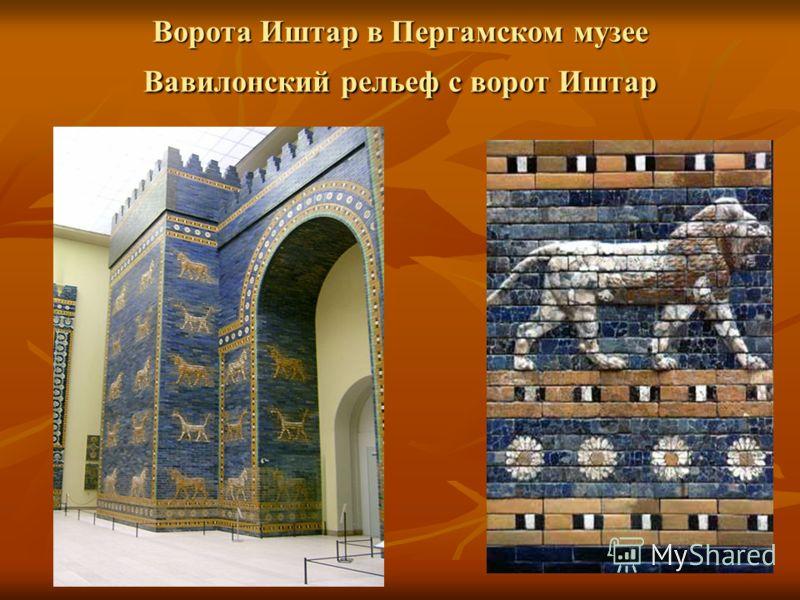 Ворота Иштар в Пергамском музее Вавилонский рельеф с ворот Иштар