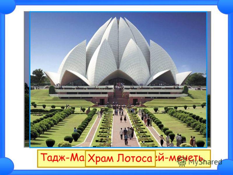 Тадж-Махал - мавзолей-мечеть. Храм Лотоса
