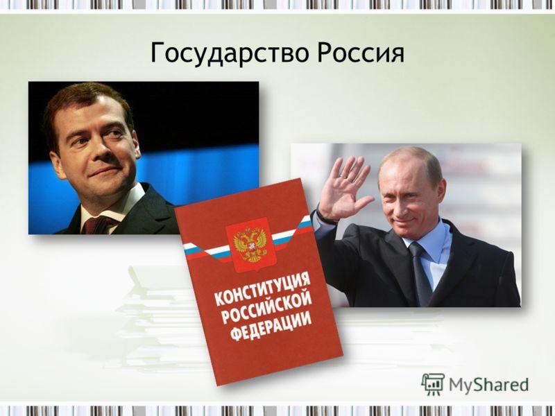Государство Россия