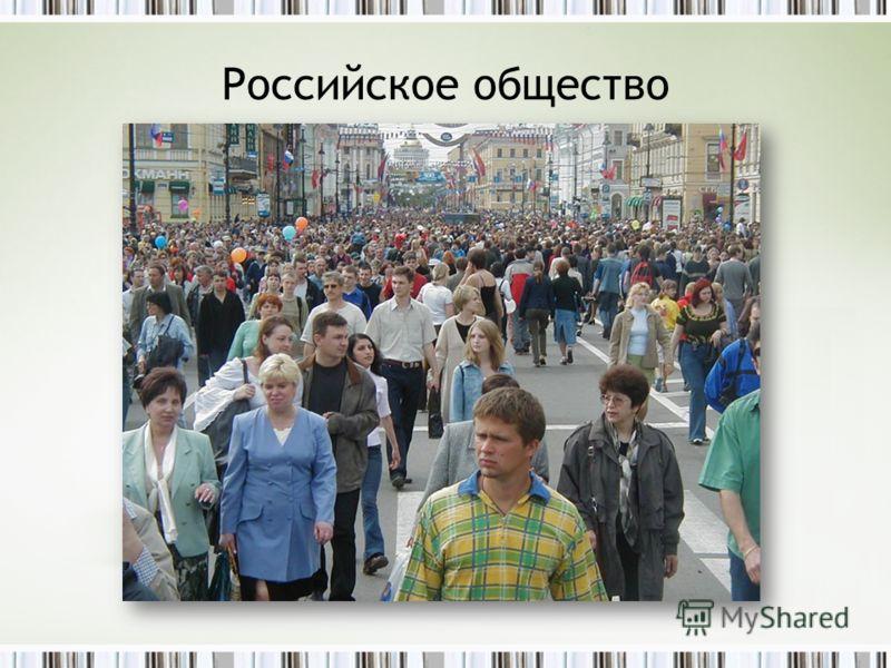 Российское общество