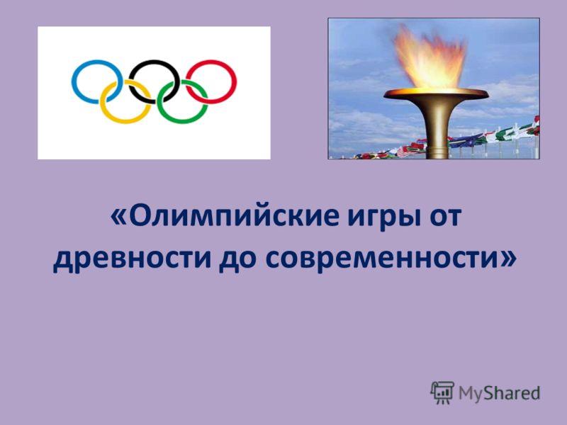 « Олимпийские игры от древности до современности »