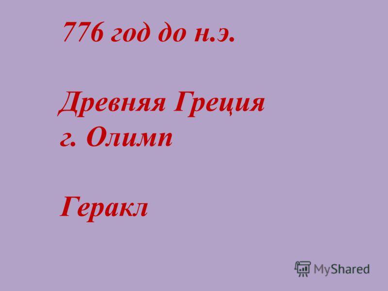 776 год до н.э. Древняя Греция г. Олимп Геракл