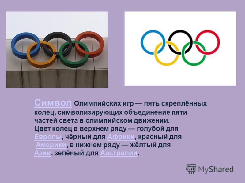 СимволСимвол Олимпийских игр пять скреплённых колец, символизирующих объединение пяти частей света в олимпийском движении. Цвет колец в верхнем ряду голубой для ЕвропыЕвропы, чёрный для Африки, красный дляАфрики Америки, в нижнем ряду жёлтый дляАмери