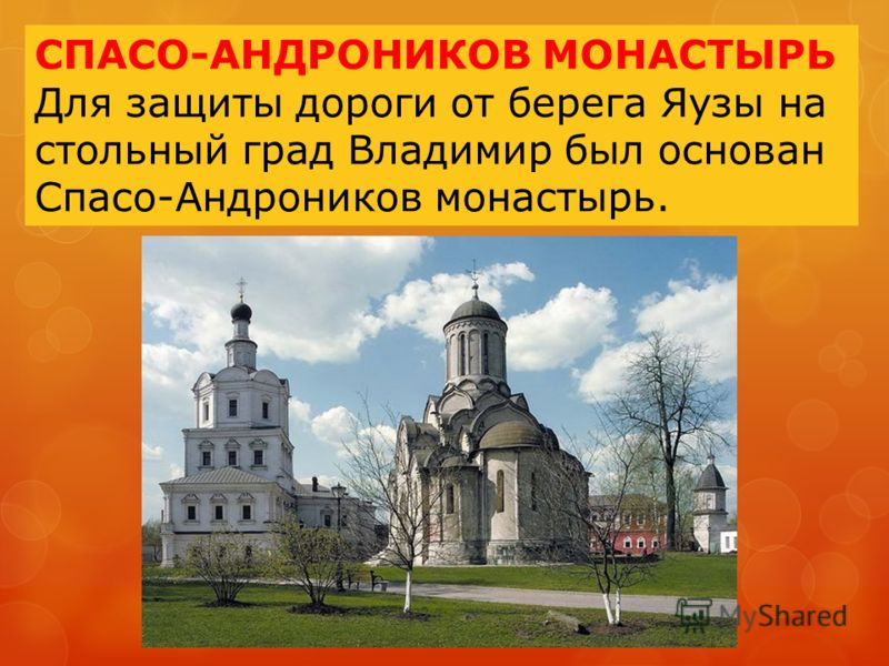 СПАСО-АНДРОНИКОВ МОНАСТЫРЬ Для защиты дороги от берега Яузы на стольный град Владимир был основан Спасо-Андроников монастырь.