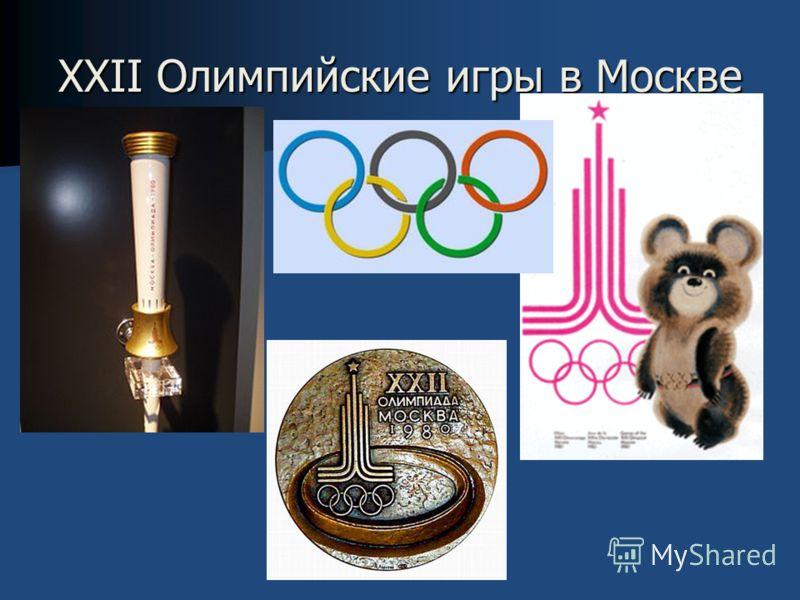 XXII Олимпийские игры в Москве