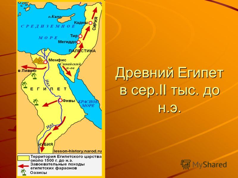 Древний Египет в сер.II тыс. до н.э.