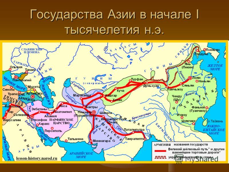 Государства Азии в начале I тысячелетия н.э.