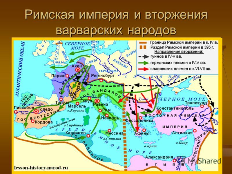 Римская империя и вторжения варварских народов