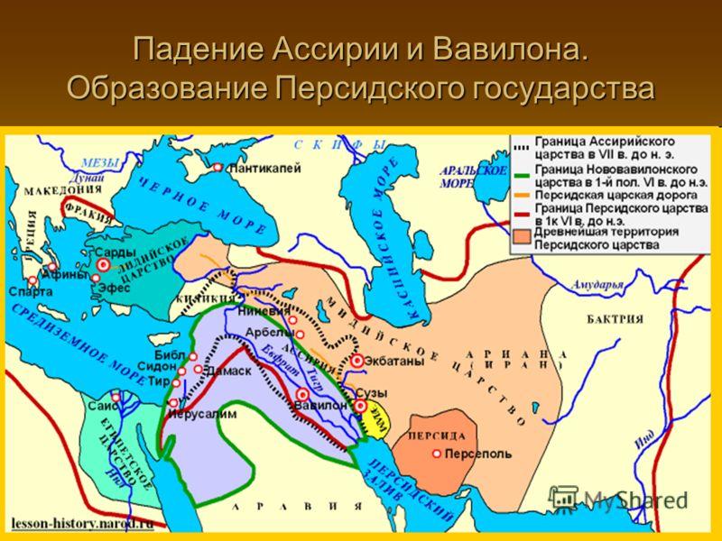 Падение Ассирии и Вавилона. Образование Персидского государства