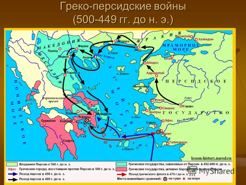 Греко-персидские войны (500-449 гг. до н. э.)