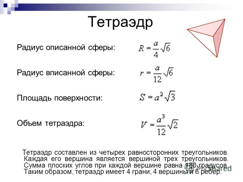 Тетраэдр Тетраэдр составлен из четырех равносторонних треугольников. Каждая его вершина является вершиной трех треугольников. Сумма плоских углов при каждой вершине равна 180 градусов. Таким образом, тетраэдр имеет 4 грани, 4 вершины и 6 ребер. Радиу