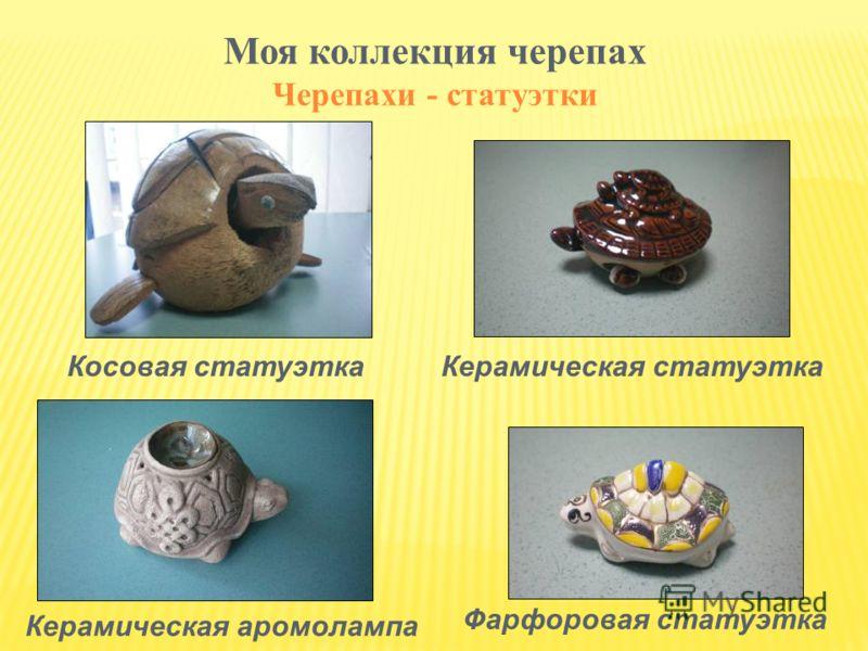 Фарфоровая статуэтка Керамическая статуэтка Керамическая аромолампа Косовая статуэтка Моя коллекция черепах Черепахи - статуэтки