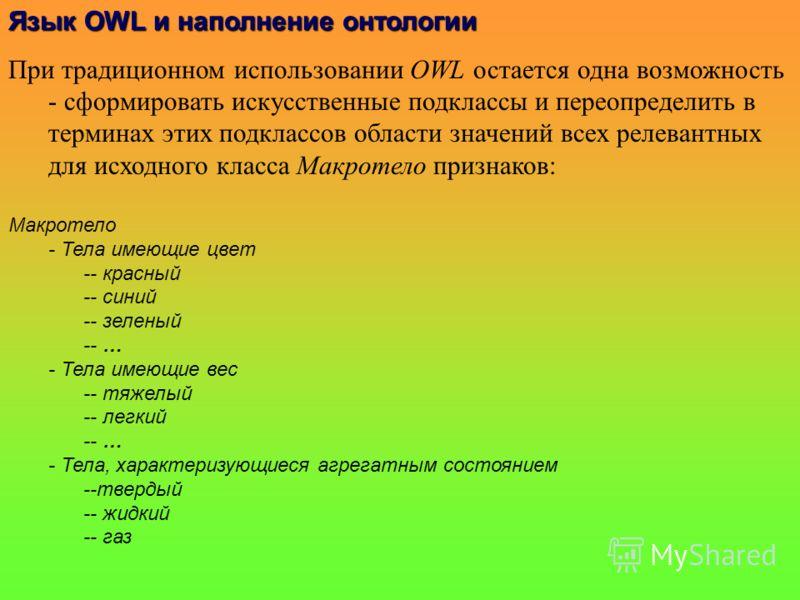 Язык OWLи наполнениеонтологии Язык OWL и наполнение онтологии При традиционном использовании OWL остается одна возможность - сформировать искусственные подклассы и переопределить в терминах этих подклассов области значений всех релевантных для исходн