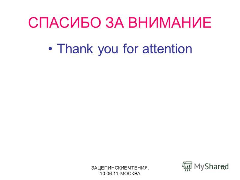 ЗАЦЕПИНСКИЕ ЧТЕНИЯ. 10.06.11. МОСКВА 70 СПАСИБО ЗА ВНИМАНИЕ Thank you for attention