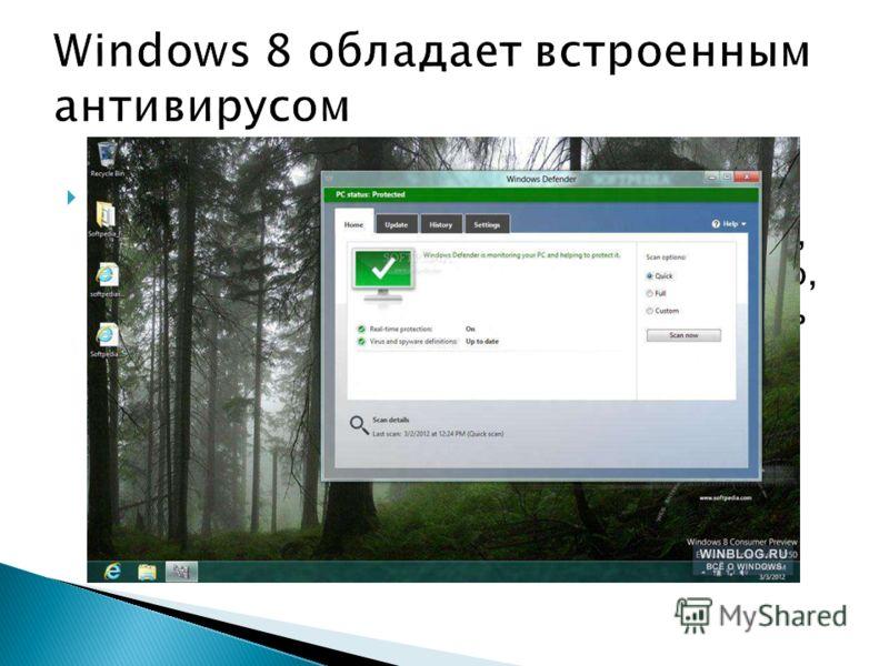 В ходе обзора недавно вышедшей бета- версии операционной системы Widnows 8, о чем наш ресурс уже сообщал, стало ясно, что новая версия Windows Defender теперь является полноценным антивирусным решением, собранном на базе Microsoft Security Essentials