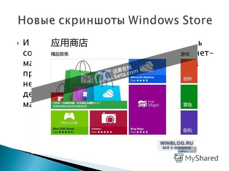 И вновь корпорации Microsoft не удалось сохранить интригу относительно интернет- магазина приложений Windows Store. На прошлой неделе в Сети оказались несколько новых скриншотов, демонстрирующих нам дизайн нового магазина ПО от Microsoft.