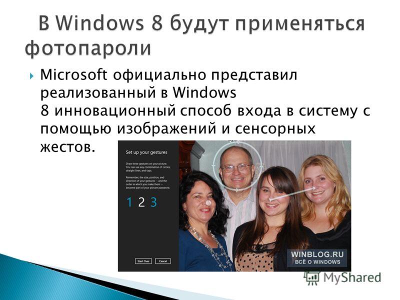 Microsoft официально представил реализованный в Windows 8 инновационный способ входа в систему с помощью изображений и сенсорных жестов.