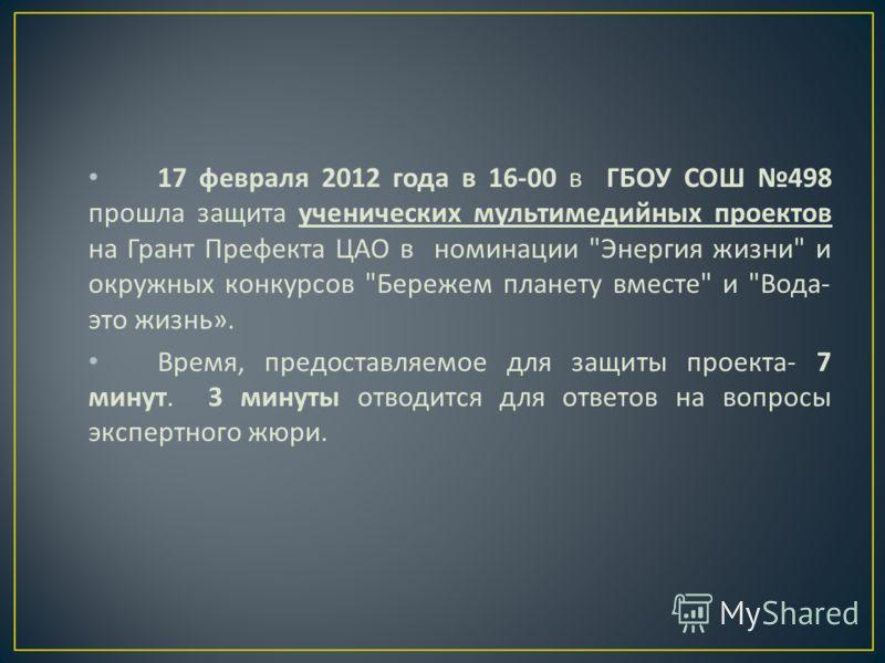 17 февраля 2012 года в 16-00 в ГБОУ СОШ 498 прошла защита ученических мультимедийных проектов на Грант Префекта ЦАО в номинации