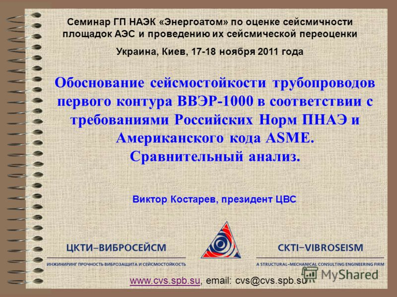 Обоснование сейсмостойкости трубопроводов первого контура ВВЭР-1000 в соответствии с требованиями Российских Норм ПНАЭ и Американского кода ASME. Сравнительный анализ. Семинар ГП НАЭК «Энергоатом» по оценке сейсмичности площадок АЭС и проведению их с
