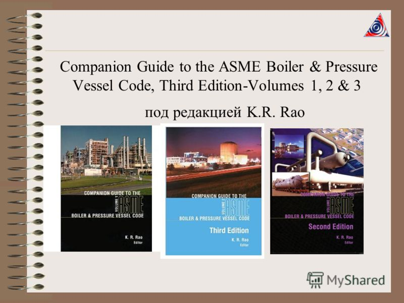 Companion Guide to the ASME Boiler & Pressure Vessel Code, Third Edition-Volumes 1, 2 & 3 под редакцией K.R. Rao