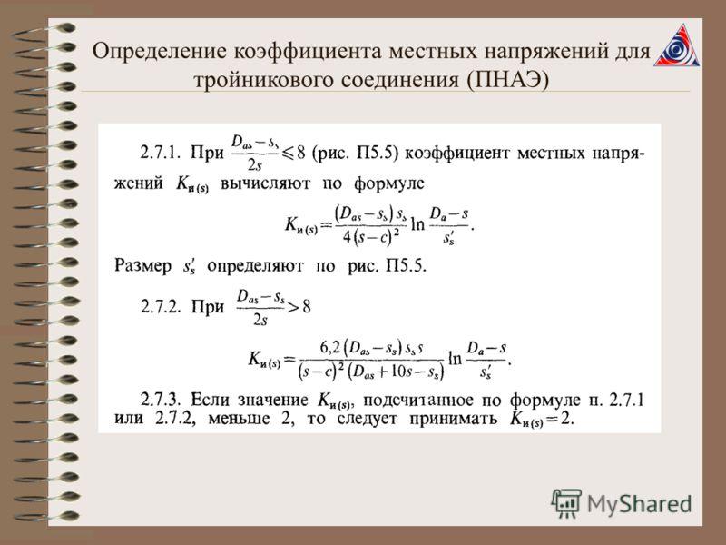 Определение коэффициента местных напряжений для тройникового соединения (ПНАЭ)