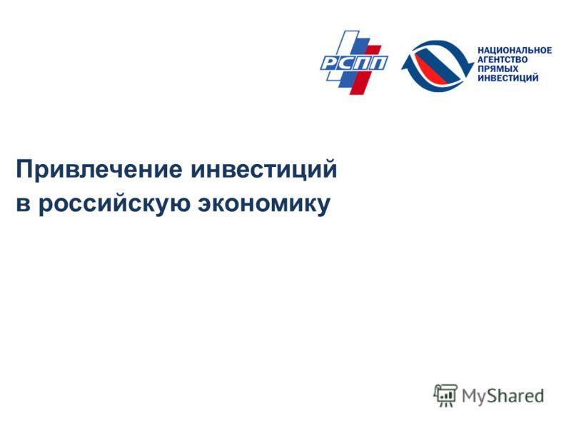 Привлечение инвестиций в российскую экономику