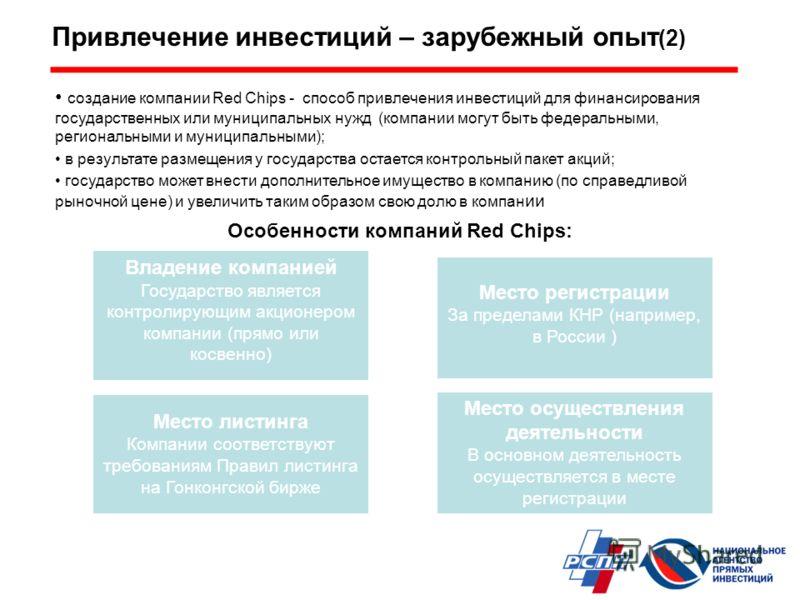 создание компании Red Chips - cпособ привлечения инвестиций для финансирования государственных или муниципальных нужд (компании могут быть федеральными, региональными и муниципальными); в результате размещения у государства остается контрольный пакет