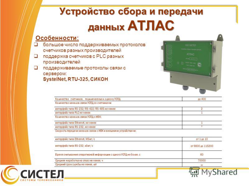 Устройство сбора и передачи данных АТЛАС Особенности: большое число поддерживаемых протоколов счетчиков разных производителей поддержка счетчиков с PLC разных производителей поддерживаемые протоколы связи с сервером: SystelNet, RTU-325, СИКОН Количес