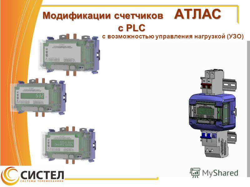 Модификации счетчиков АТЛАС c PLC с возможностью управления нагрузкой (УЗО)