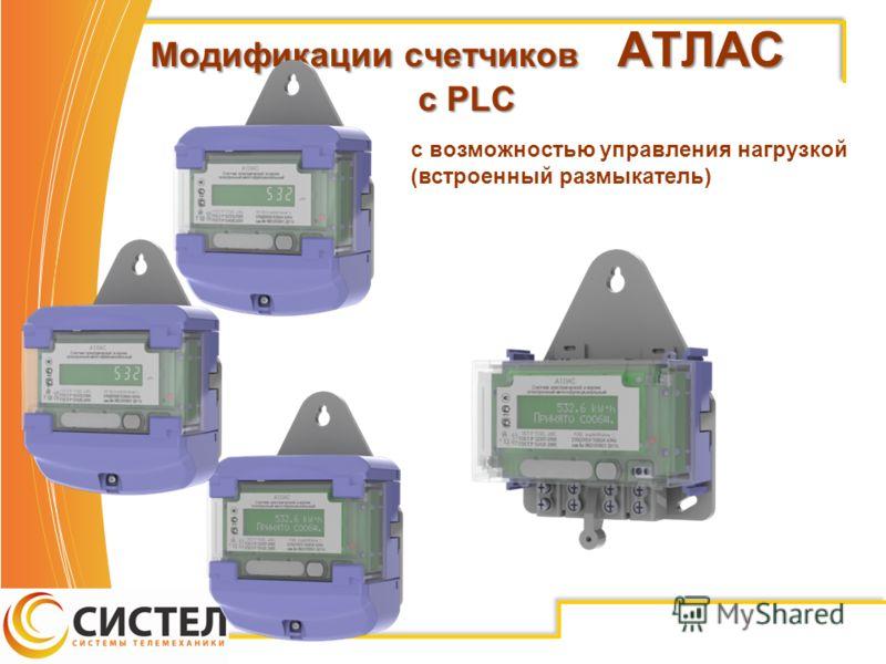 Модификации счетчиков АТЛАС c PLC с возможностью управления нагрузкой (встроенный размыкатель)