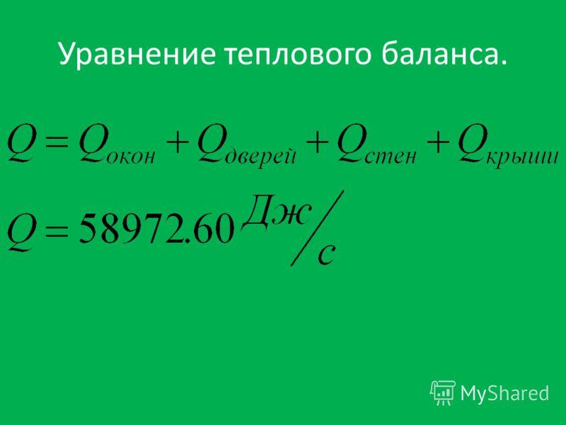 Уравнение теплового баланса.