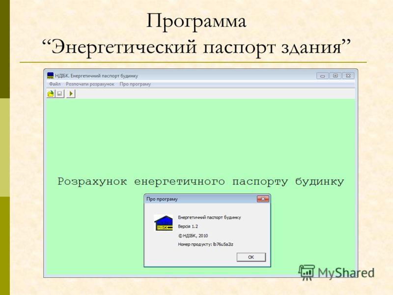 ПрограммаЭнергетический паспорт здания