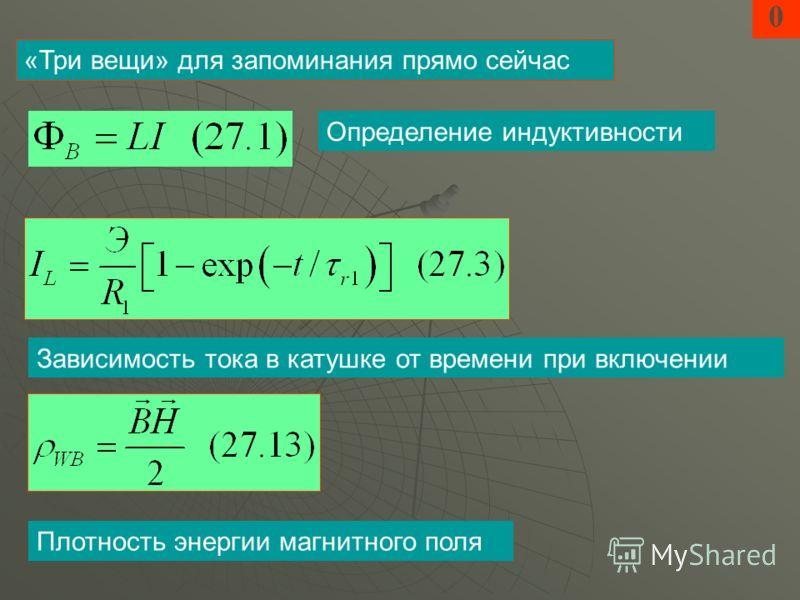 0 «Три вещи» для запоминания прямо сейчас Определение индуктивности Зависимость тока в катушке от времени при включении Плотность энергии магнитного поля