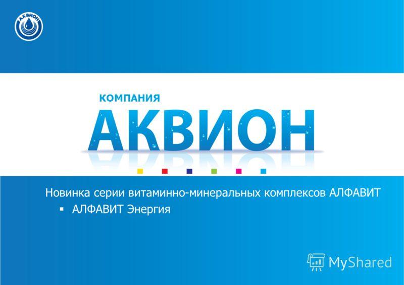 Новинка серии витаминно-минеральных комплексов АЛФАВИТ АЛФАВИТ Энергия КОМПАНИЯ