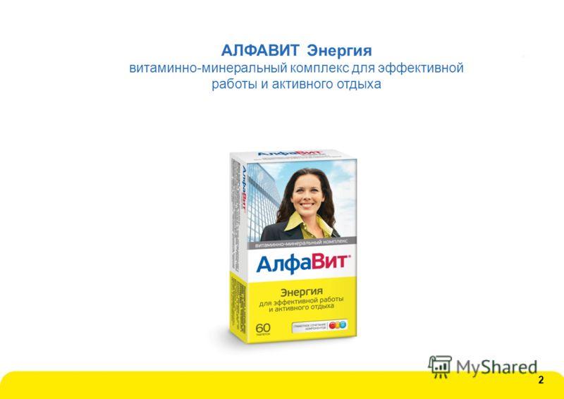 АЛФАВИТ Энергия – новый продукт в серии АЛФАВИТ АЛФАВИТ Энергия витаминно-минеральный комплекс для эффективной работы и активного отдыха 2