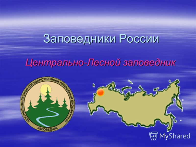 Заповедники России Центрально-Лесной заповедник