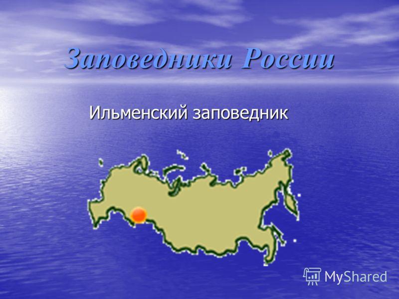 Заповедники России Ильменский заповедник