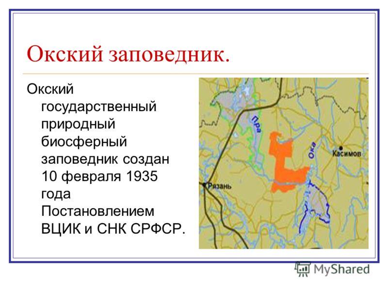 Окский заповедник. Окский государственный природный биосферный заповедник создан 10 февраля 1935 года Постановлением ВЦИК и СНК СРФСР.